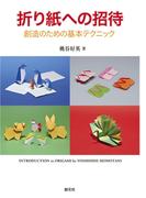 折り紙への招待 創造のための基本テクニック