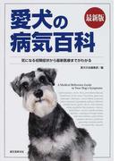愛犬の病気百科 気になる初期症状から最新医療までがわかる 最新版