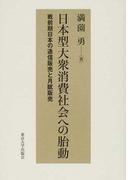 日本型大衆消費社会への胎動 戦前期日本の通信販売と月賦販売