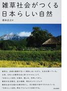 雑草社会がつくる日本らしい自然