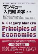 マンキュー入門経済学 第2版