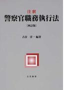 注釈警察官職務執行法 4訂版