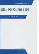 原価計算制度の回顧と展望 (中央大学企業研究所研究叢書)