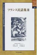 フランス民話集 3 (中央大学人文科学研究所翻訳叢書)