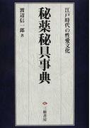 秘薬秘具事典 江戸時代の性愛文化