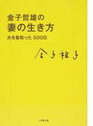 金子哲雄の妻の生き方 夫を看取った500日 (小学館文庫)(小学館文庫)