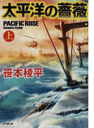 太平洋の薔薇 上 (小学館文庫)(小学館文庫)