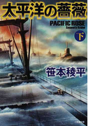 太平洋の薔薇 下 (小学館文庫)(小学館文庫)