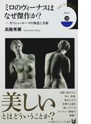 ミロのヴィーナスはなぜ傑作か? ギリシャ・ローマの神話と美術 (小学館101ビジュアル新書 Art)