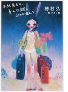 手紙魔まみ、夏の引越し〈ウサギ連れ〉 (小学館文庫)(小学館文庫)