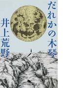 だれかの木琴 (幻冬舎文庫)(幻冬舎文庫)