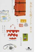 女おとな旅ノート (幻冬舎文庫)(幻冬舎文庫)