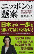 ニッポンの懸案 韓・中との衝突にどう対処するか (小学館新書)(小学館新書)