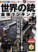 世界の銃最強ランキング NRA公認インストラクターが選ぶ世界最強の銃はコレだ!!