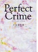 Perfect Crime (エブリスタWOMAN)