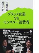 ブラック企業VSモンスター消費者 (ポプラ新書)(ポプラ新書)