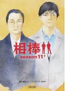 相棒 season11下