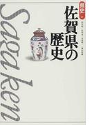 佐賀県の歴史 第2版 (県史)