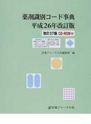 薬剤識別コード事典 平成26年改訂版