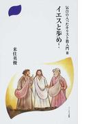 気合の入ったキリスト教入門 3 イエスと歩め! (ドン・ボスコ新書)