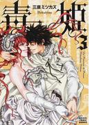 毒姫 3 (朝日コミック文庫)(朝日コミック文庫(ソノラマコミック文庫))