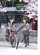 南鎌倉高校女子自転車部(1)(BLADE COMICS(ブレイドコミックス))