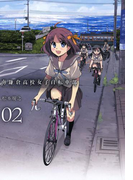 南鎌倉高校女子自転車部(2)(BLADE COMICS(ブレイドコミックス))
