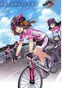 南鎌倉高校女子自転車部(3)(BLADE COMICS(ブレイドコミックス))