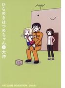 ひらめきはつめちゃん(3)(BLADE COMICS(ブレイドコミックス))