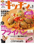 キッチン Vol.5毎日のおかず作りが楽しくなる!