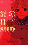 愛の種子(あいのたね)-LOVE FRUITS- 1(MIU COMICS)