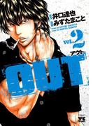 OUT 2(ヤングチャンピオン・コミックス)