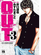 OUT 3(ヤングチャンピオン・コミックス)
