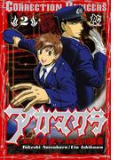 アカマクラ (2) ─ Correction officers(プレイコミック)