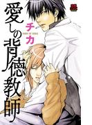 愛しの背徳教師 1(MIU 恋愛MAX COMICS)
