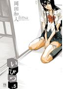 いびつ ♭.5(ヤングチャンピオン・コミックス)