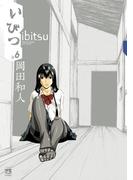 いびつ ♭.6(ヤングチャンピオン・コミックス)