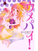 ウメパイ!(MIU 恋愛MAX COMICS)