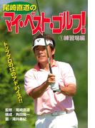 尾崎直道のマイ・べスト・ゴルフ! 練習場編