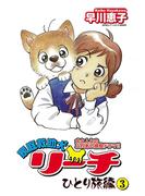 家庭救助犬リーチ ひとり旅編 3