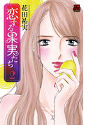 恋する果実たち 2(MIU 恋愛MAX COMICS)