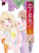 恋する果実たち 3(MIU 恋愛MAX COMICS)