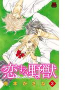 恋する野獣~LoveBeast~ 3(MIU 恋愛MAX COMICS)