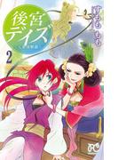 後宮デイズ~七星国物語~ 2(プリンセス・コミックス)