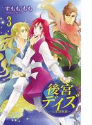 後宮デイズ~七星国物語~ 3(プリンセス・コミックス)