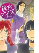 後宮デイズ~七星国物語~ 4(プリンセス・コミックス)