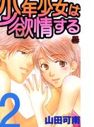 少年少女は欲情する 2(MIU 恋愛MAX COMICS)