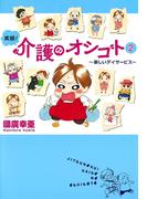 実録!介護のオシゴト 2 ~楽しいデイサービス~(Akita Essay Collection)