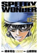 スピーディワンダー volume02(ヤングチャンピオン・コミックス)