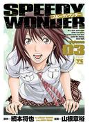 スピーディワンダー volume03(ヤングチャンピオン・コミックス)